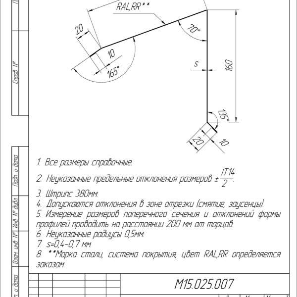 Planka_konka_odnoskatnoiy_krovli_160x160